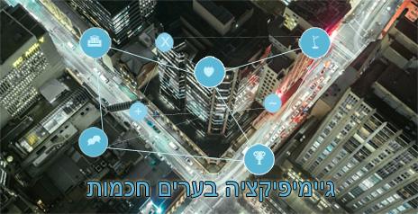 גיימיפיקציה בערים חכמות