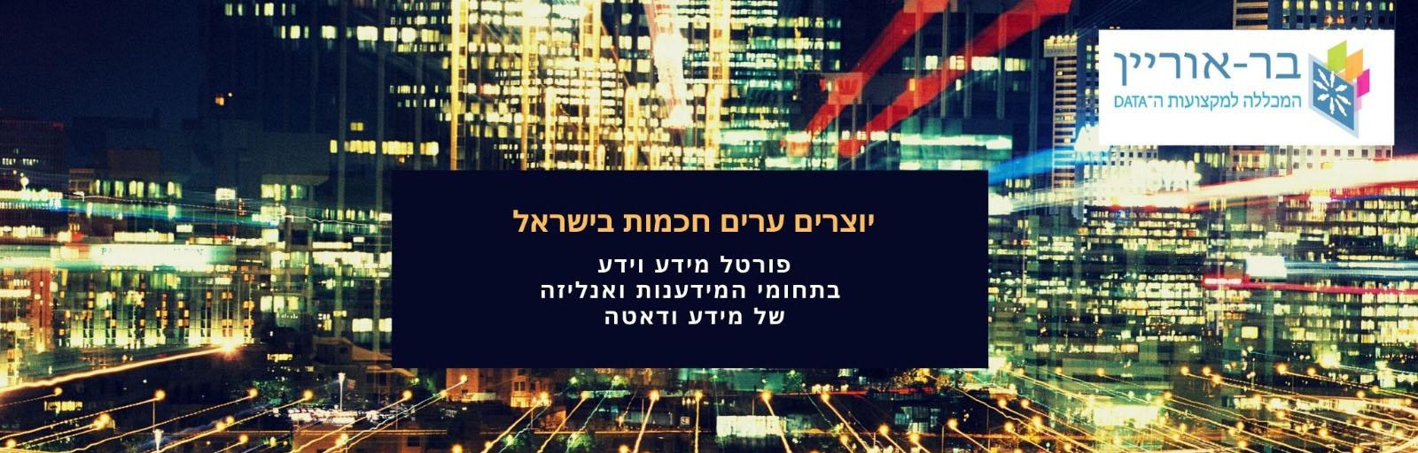smartcityisrael.co.il